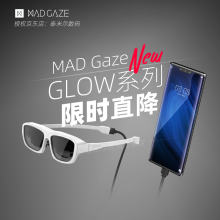 MADGAZE Glow Plus创龙智能MR混合现实AR眼镜3D移动影院支持苹果华为三星手机投屏 3合1转接器 GLOW Plus