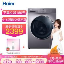 海尔(Haier) 10KG变频滚筒洗衣机全自动 智能投放 香薰/除菌 EG100PRO6S