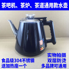 茶吧机茶炉烧水壶泡茶专用单个配件五环自动MI上水壶志高荣事达通用 食品级304不锈钢黑色防烫壶