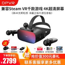 大朋(DPVR) P1 Pro 4k VR一体机 VR眼镜 体感游戏机 智能3D头盔 3DOF体感手 大朋P1 PRO 4K+NOLO套装