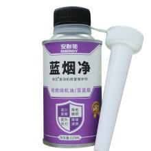 安耐驰 Energy 汽油添加剂 三元催化清洗剂 145ML 汽车用品 蓝烟净 125ML