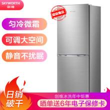 创维 (SKYWORTH) 160升 冰箱小型双门两门 家用宿舍租房老人 匀冷微霜 除菌率99.99% 省电静音 BCD-160