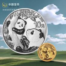 河南钱币2021年熊猫金币银币配绿盒熊猫金币银币纪念币 1克金币+30克银币