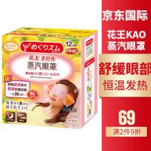 京东国际花王(KAO)蒸汽眼罩热敷贴 加热式舒缓眼膜贴 眼部按摩呵护双眼缓解疲劳12枚 柚子香型 12片装