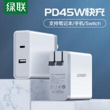 绿联 USB-C充电器PD45W通用苹果iPhone12/11Pro/SE2/XsMax/8P/iPadPro/MacBook华为笔记本快充多口Type-C插头