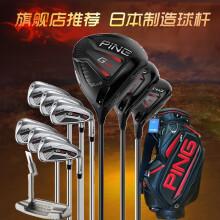 【日本生产 】PING  男士高尔夫球杆套杆 钛合金套装初中级全套 新款 G410 碳素R杆身