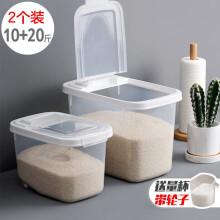 茶花米纳翻盖米桶带滑轮量杯家用多功能储米箱塑料米面杂粮收纳箱 10斤+20斤(组合装)