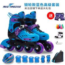 轮滑鞋儿童全套装滑冰旱冰溜冰鞋男童女童初学者可调锁轮滑轮冰鞋 蓝色高级蝎子套装 S码28-31(适合2-6岁)