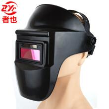 者也 头戴式自动变光电焊帽 焊工电焊帽 烧焊氩弧焊接防护电焊面罩面具眼镜 自动变光电焊面罩