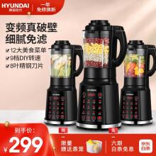 HYUNDAI/韩国现代 破壁机料理机榨汁机豆浆机辅食机绞肉机果汁机 多功能加热搅拌研磨LL2499259元
