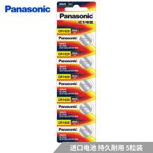 松下(Panasonic)CR1620进口纽扣电池电子3V适用马自达世嘉标致汽车钥匙遥控器CR1620 五粒