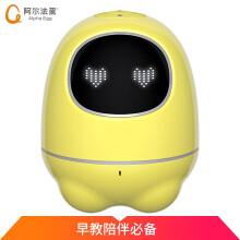 科大讯飞早教机 阿尔法蛋小蛋智能机器人 儿童玩具早教学习机器人故事机TYS1 黄色