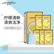 京东超市隆力奇蛇胆柠檬香皂120g*5 柠檬精华 舒爽净洁 香皂套装