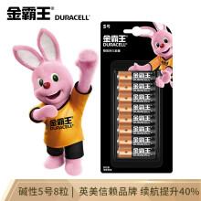 京东超市金霸王(Duracell)5号电池8粒装碱性干电池五号适用鼠标键盘相机指纹锁血压计电子秤遥控器儿童玩具挂钟
