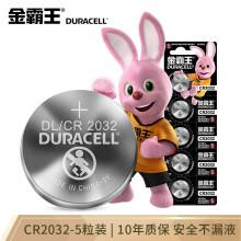 金霸王(Duracell)CR2032纽扣电池5粒装 3V锂电池电子 适用奥迪汽车钥匙/小米遥控器/电脑主板/电子秤/手表
