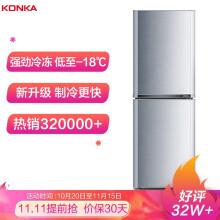 康佳(KONKA)170升 双门小型电冰箱 金属面板 静音 家用两门  寝室用电冰箱 (银色)BCD-170TA