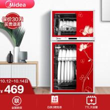 美的(Midea)消*柜家用 碗柜 碗筷 小型 二星级 立式 80K03