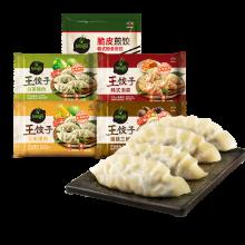 bibigo 必品阁 韩式王饺子4*490g+煎饺250g87.9元(需用券)(慢津贴后84.7元)