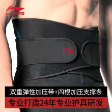 京东超市李宁(LI-NING)护腰带男女 运动腰间篮球跑步腰肌健身护具腰带腰封腰托