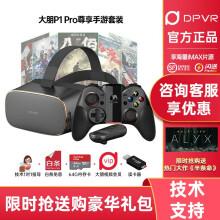 大朋(DPVR) P1 PRO VR一体机 VR游戏机 3D智能眼镜 体感游戏机 4K全景视频 P1 PRO 游戏手柄套装
