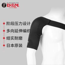 D&M日本进口护肩膀运动健身肩周保暖防护男女透气加压运动护具男女通用护肩套AT-4901 黑色护肩L胸围(86-96cm)