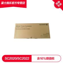 富士施乐(Fuji Xerox)SC2020 SC2022废粉盒