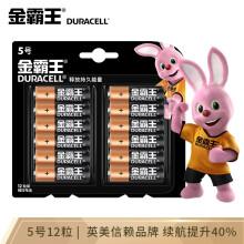 京东超市金霸王(Duracell)5号碱性电池12粒装 五号干电池 适用鼠标/键盘/血压计/电子秤/遥控器/儿童玩具