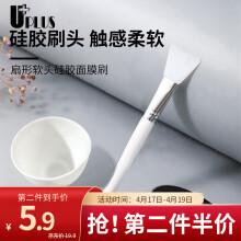 优家(UPLUS)扇形软头硅胶面膜刷(涂面膜刷子 化妆刷 泥膜涂抹式清洁面膜棒调膜刷)