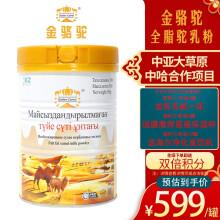 金骆驼Golden Camel纯驼奶粉哈萨克斯坦进口无添加纯骆驼奶粉鲜中老年成人孕妇儿童6罐套装