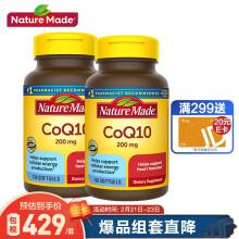 京东国际【美国进口】Nature Made天维美 高含量辅酶CoQ10胶囊 200mg 130粒/2瓶 成人 莱萃美年货礼品