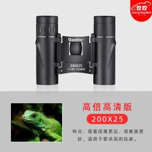 千里鹰军工黑科技双筒望远镜高倍高清夜视户外望眼镜演唱会儿童便携 高倍高清版200X25