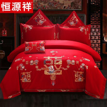 京东超市 恒源祥家纺 婚庆套件 全棉提花大红色结婚四件套 1.8/2.0米床 喜事连连