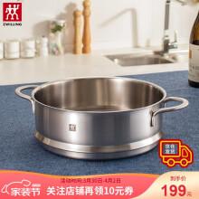 德国双立人(ZWILLING) 蒸锅 不锈钢蒸笼 蒸屉 24cm升级双耳