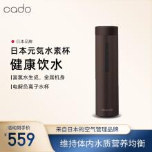 日本品牌cado水素水杯 便携式富氢水杯快速高浓度水素水生成器 棕色