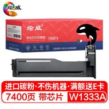 绘威W1333A 333A粉盒带芯片 适用惠普HP M437n M437dn墨粉盒M437nda墨盒M439n硒鼓M439dn M439nda打印机碳粉130元