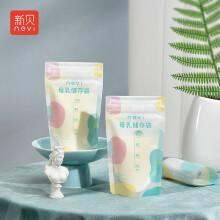 京东超市新贝 储奶袋 母乳保鲜袋 一次性存奶袋可冷冻 加厚防漏100ml*60片装9123