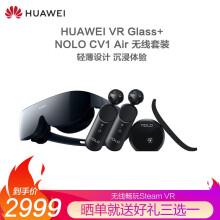 【七仓发次日达】华为VR智能眼镜Glass原装虚拟现实3D全景头戴式IMAX巨幕体验手机投屏vr VR Glass 无线游戏套装
