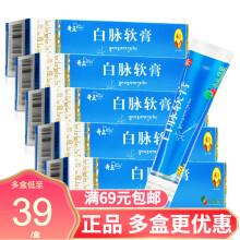 奇正 白脉软膏 20g 5盒