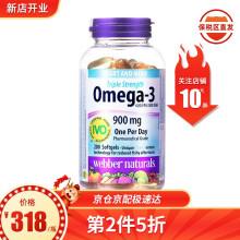 京东国际伟博天然Webber Naturals 3倍浓缩Omega-3深海鱼油胶囊 加拿大进口 三倍鱼油200粒