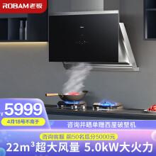 老板(Robam)27A7H+57B2侧吸22风量燃气灶套装家用全面屏油烟机5.0kW灶具挥手智能操控5899元
