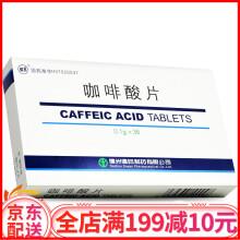 鲁北 咖啡酸片 0.1g*36片/盒 一盒