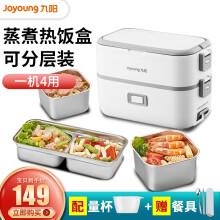 九阳(Joyoung)电热饭盒双层可插电不锈钢蒸煮加热饭盒神器上班族便当保温饭盒学生饭盒 F15H-FH191升级新款