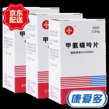 SINE/信谊 甲氨蝶呤片 2.5mg*100片*3盒
