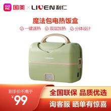 利仁(Liven)电热饭盒 双层插电便携式蒸煮自热饭盒电饭盒加热饭盒保温饭盒热饭神器 FH-18