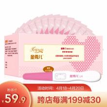 京东超市金秀儿排卵检测试笔10条装高精度测排卵期备孕检测