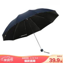 京东超市天堂伞 黑胶加大加固61cm*10骨三折晴雨伞33188E藏青色