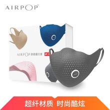AIRPOP 超纤时尚PM2.5防尘防花粉防雾霾防车尾气防护口罩 男女款 格调灰