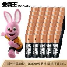 京东超市金霸王(Duracell)5号电池40粒装碱性干电池五号适用鼠标键盘相机指纹锁血压计电子秤遥控器儿童玩具挂钟