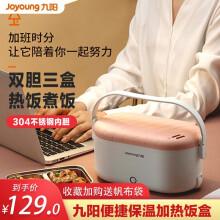 九阳(Joyoung)电热饭盒 插电式上班族便捷保温饭盒便捷式加热饭盒自热带饭蒸饭便当盒 K10P-Q170