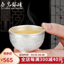 泰光银楼 银杯子银茶杯足银999功夫茶主人杯双层隔热品茗杯单个酒杯 银重约41克 容量35毫升 百福银杯